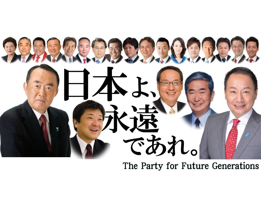 次世代の党2
