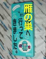 0604_beppumiyage_01_th.jpg