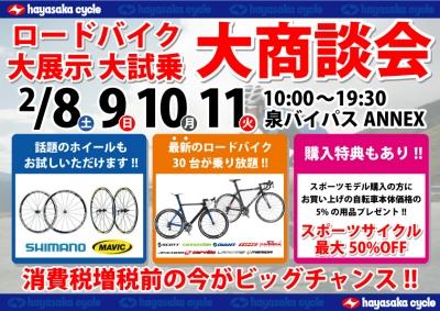 ロードバイク大展示会5