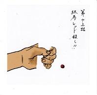 犬養康太_「 第十三話 終局レッド殺し‼ 」