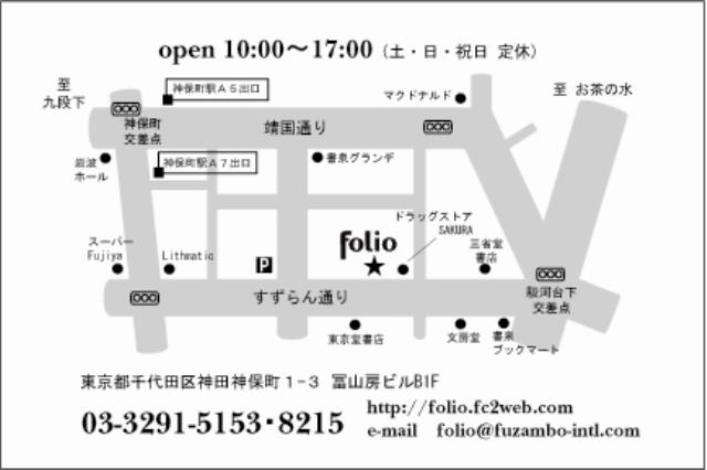 フォリオmap
