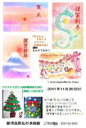 20111126年賀状イベント