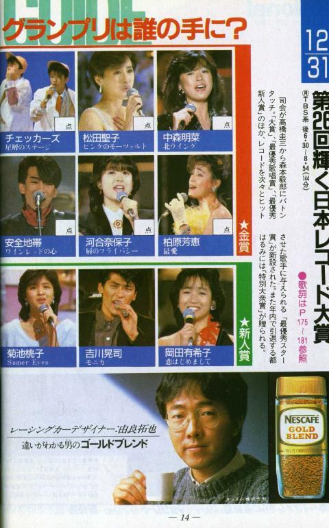 TVガイド85