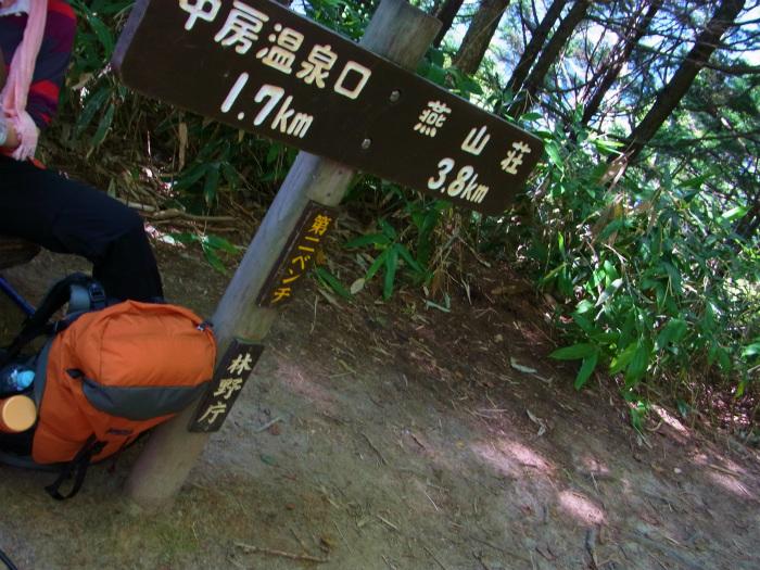 燕岳 (27)