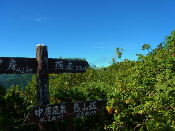燕岳 (350)