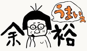 0621_umai.jpg