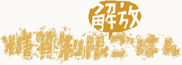 toushitsukaihou_title.jpg