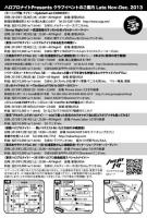 ハロナイ2013_12_裏