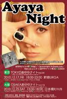 2010/12/17・25 東西あややナイトフライヤー(表)
