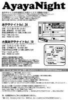 2010/12/17・25 東西あややナイトフライヤー(裏)