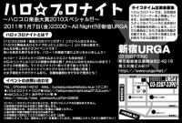 2011/1/7 東京ハロナイ フライヤー(裏)