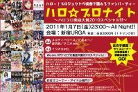 2011/1/7 東京ハロナイ フライヤー(表)