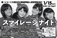 2011/1/15 東京スマイレージナイトVol1