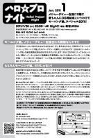 2011/1/28 東京ハロナイ フライヤー(裏)
