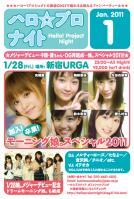 2011/1/28 東京ハロナイ フライヤー(表)