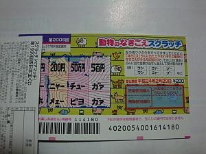 当たり500円
