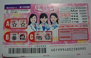当たり200円
