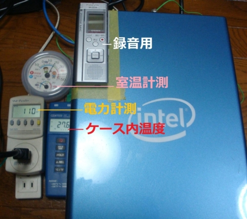 GTS450と温度計など