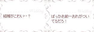 ミレイユ結婚メッセ
