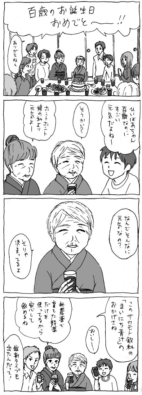 100sai-.jpg
