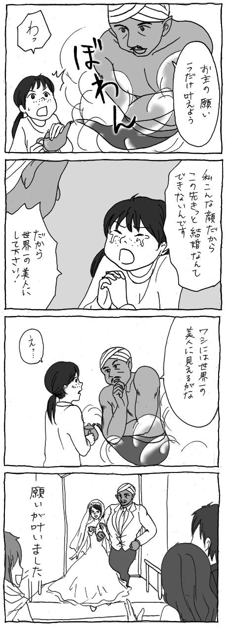 majin2--.jpg