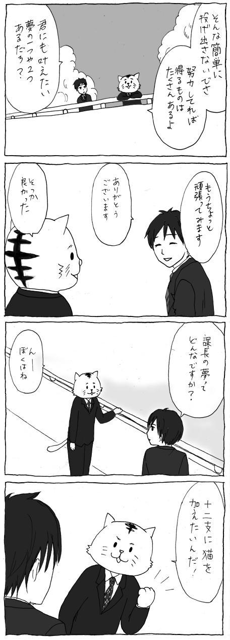 nekoyume-.jpg