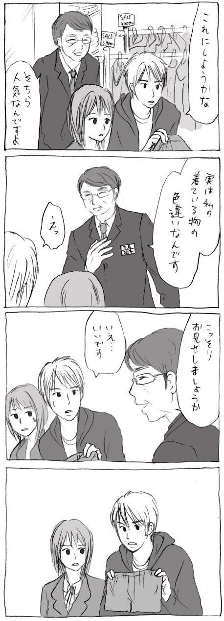 youhuku----.jpg