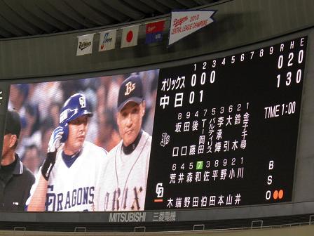 2011年6月19日オリックス戦10