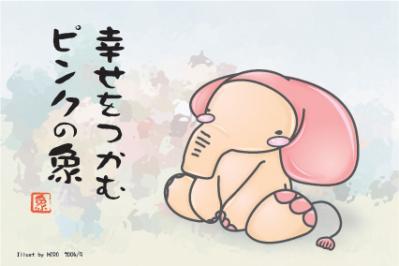 ピンクの象ハガキ