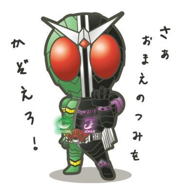 仮面ライダーダブル