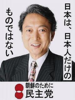 鳩山 日本人だけのものではない
