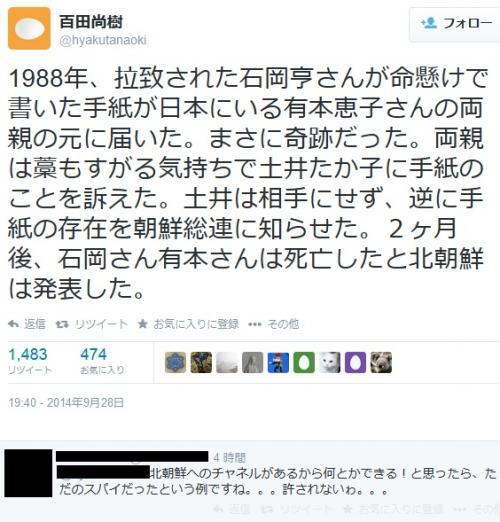土井たか子_convert_20140929155033