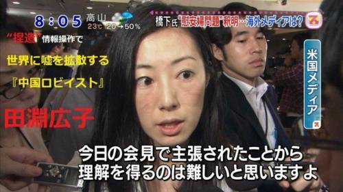 田淵広子_convert_20141019161917