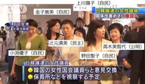 日韓議連女性議員_convert_20141023130743