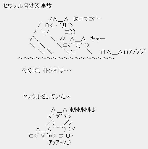 朴槿恵_convert_20141113130657