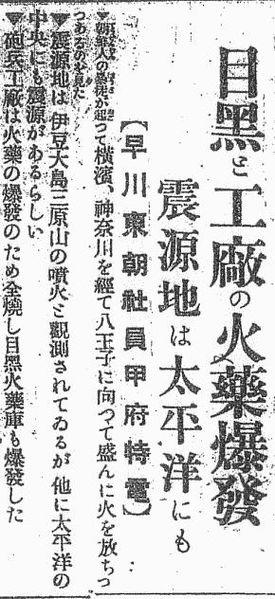 275px-Osaka-AsahiShinbun_(September3-1923).jpg