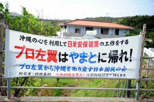 沖縄 プロ市民
