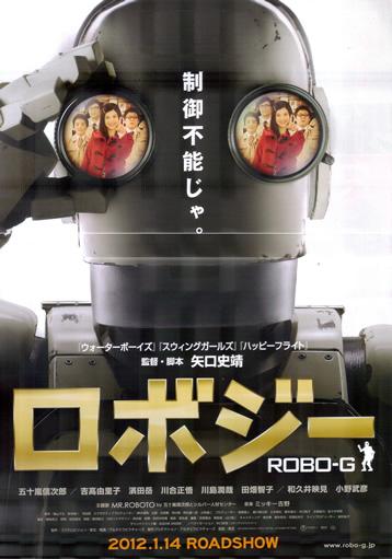 robo-g500.jpg