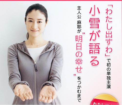 watashidasuwa1.jpg
