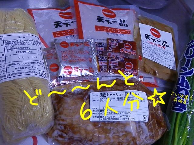 京都からのお歳暮ばい