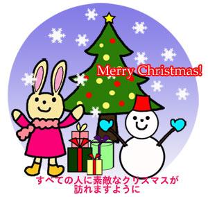 クリスマスバナー大