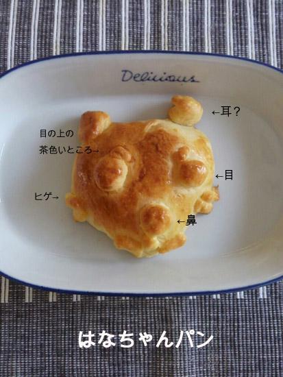はなパン2