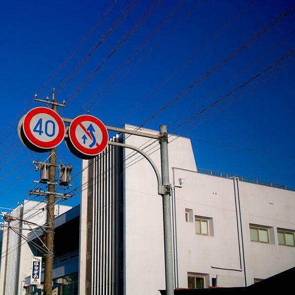 青い空。追い越し禁止