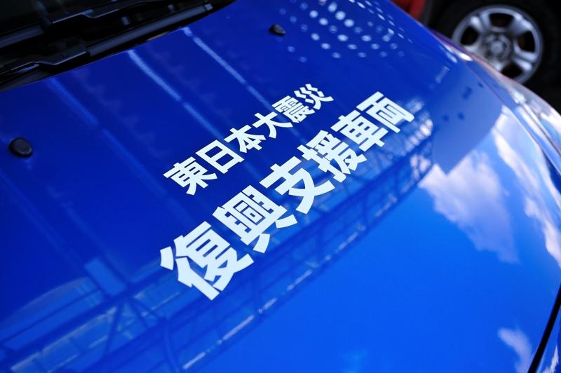 東日本大震災・復興支援車両 by Peugeot