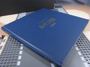 ルパン三世40周年TMSコレクション 1012