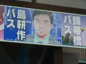 2012 04 広島出張の巻  1013