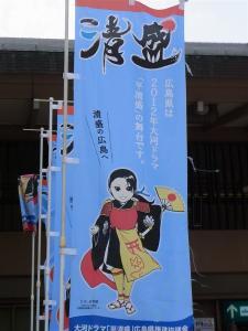 2012 04 広島出張の巻  1020