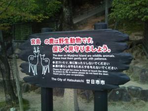2012 04 広島出張の巻 スマホ 1011