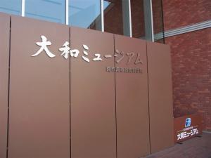 2012 04 広島出張の巻 大和ミュージアム 外観・関連 1002a