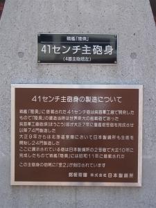 2012 04 広島出張の巻 大和ミュージアム 外観・関連 1009